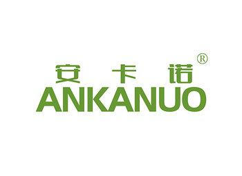 安卡诺,ANKANUO
