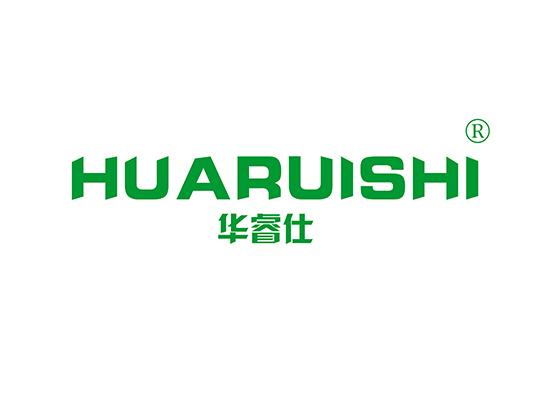 華睿仕 HUARUISHI