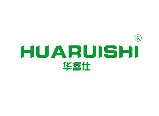 华睿仕 HUARUISHI