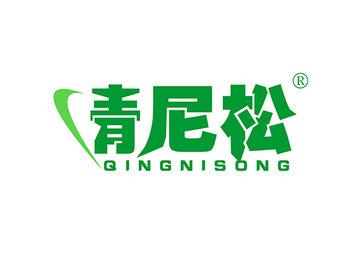 青尼松 QINGNISONG