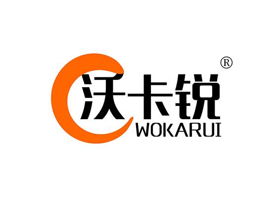 沃卡銳 WOKARUI
