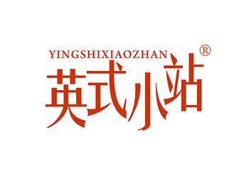 英式小站,YINGSHIXIAOZHAN