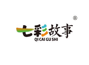 七彩故事,QICAIGUSHI