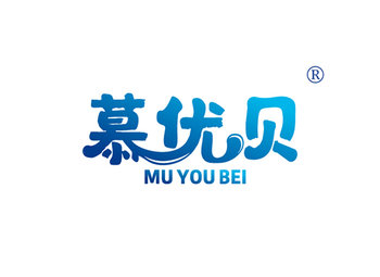 慕优贝 MUYOUBEI