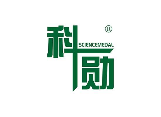 科勋 SCIENCEMEDAL