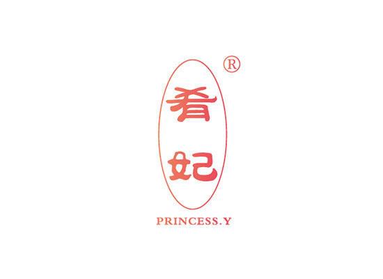 肴妃 PRINCESS Y