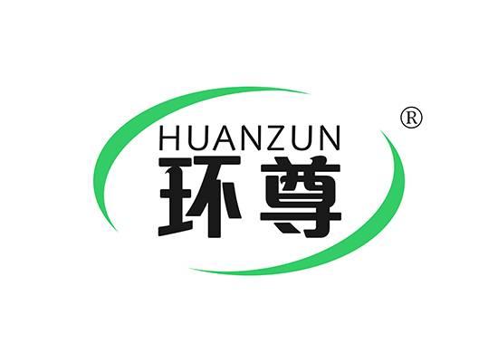 环尊 HUANZUN