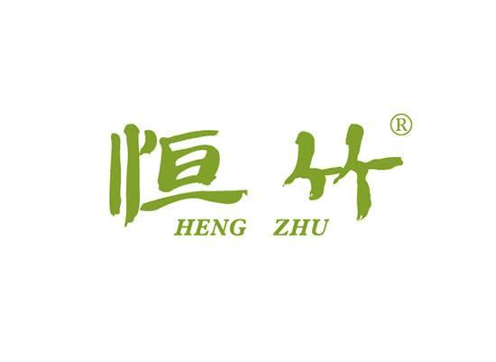 恒竹 HENGZHU