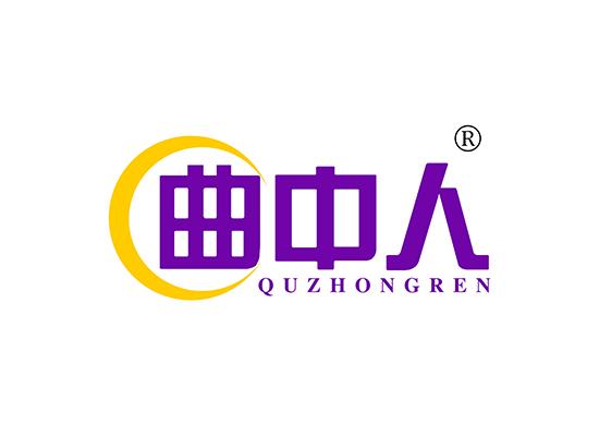 曲中人 QUZHONGREN