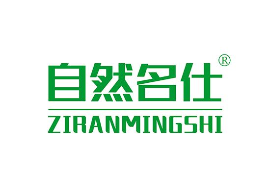 自然名仕 ZIRANMINGSHI