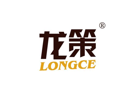 龍策 LONGCE