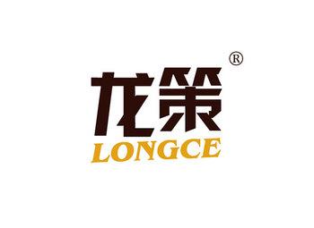 龙策,LONGCE