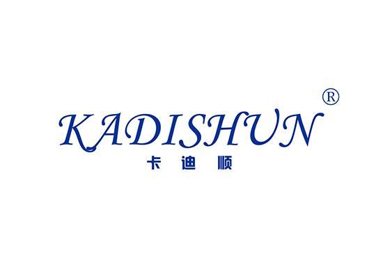 卡迪顺 KADISHUN