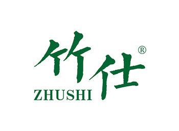 竹仕 ZHUSHI