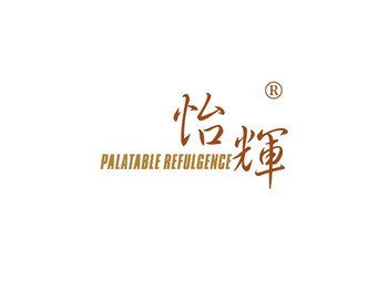 21-A459 怡辉,PALATABLE REFULGENCE