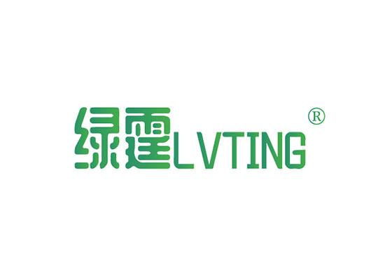 綠霆 LVTING