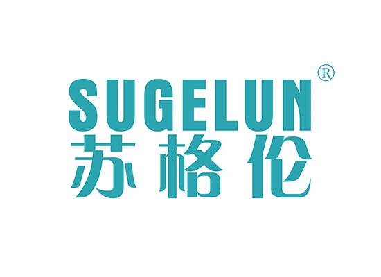 蘇格倫 SUGELUN