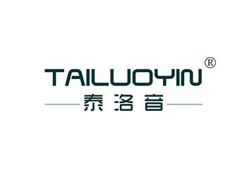 泰洛音,TAILUOYIN
