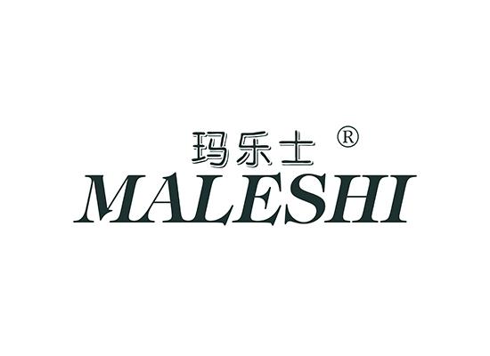 玛乐士 MALESHI