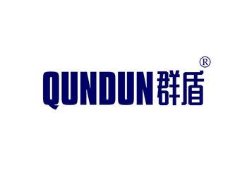 群盾,QUNDUN