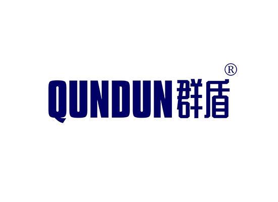 群盾 QUNDUN
