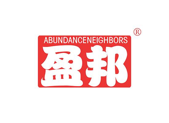 盈邦 ABUNDANCENEIGHBORS