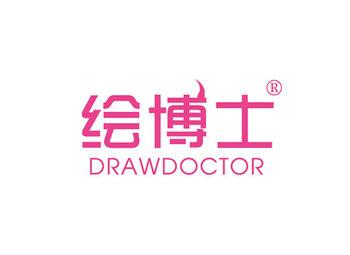 绘博士,DRAWDOCTOR