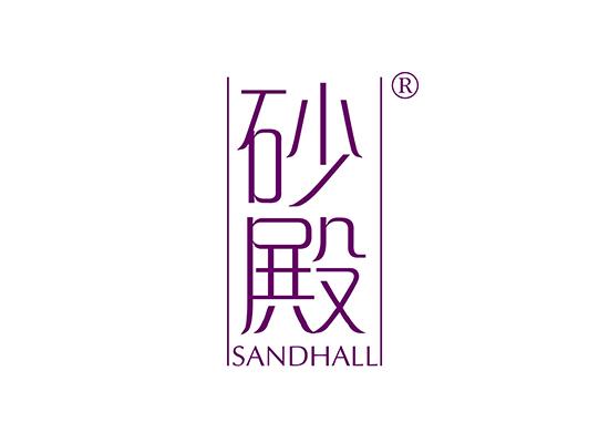 砂殿 SANDHALL