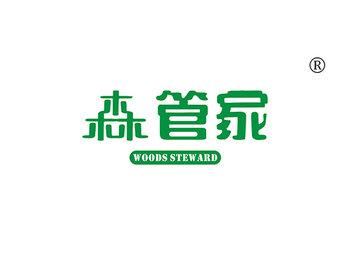 森管家,WOODS STEWARD