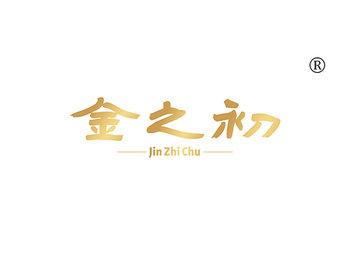 金之初 JINZHICHU