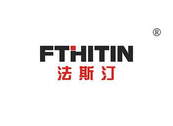 11-A1088 法斯汀,FTHITIN