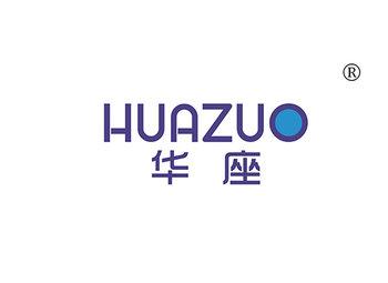 华座 HUAZUO