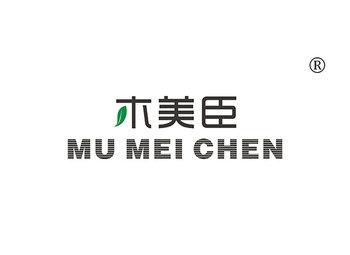 木美臣 MUMEICHEN