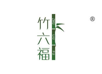 竹六福 ZHULIUFU
