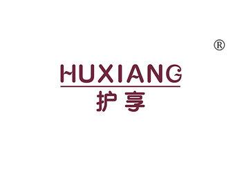 护享 HUXIANG