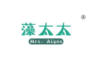 藻太太,MRS ALGAE