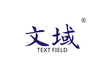 文域 TEXT FIELD