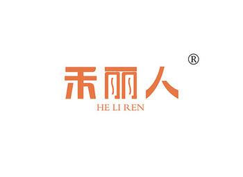 禾丽人 HELIREN