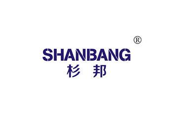 杉邦,SHANBANG