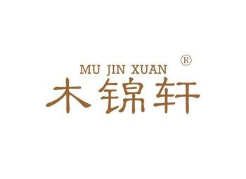 20-A694 木锦轩,MUJINXUAN