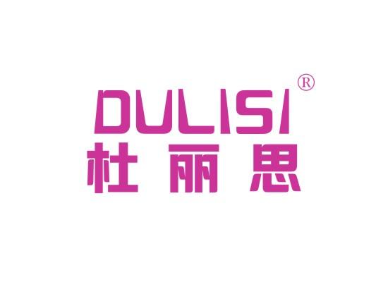 杜麗思 DULISI