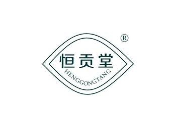 恒貢堂 HENGGONGTANG