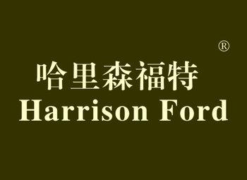 哈里森福特