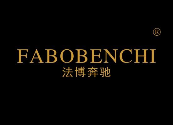 法博奔馳 FABOBENCHI