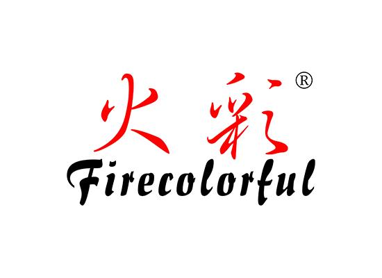 火彩 FIRECOLORFUL