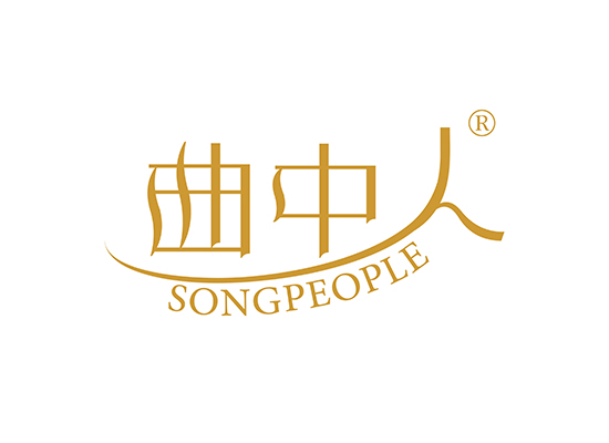 曲中人 SONGPEOPLE