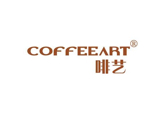 啡艺 COFFEEART