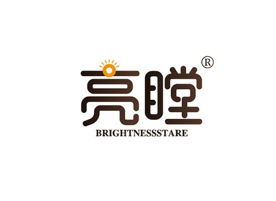 亮瞠 BRIGHTNESSSTARE