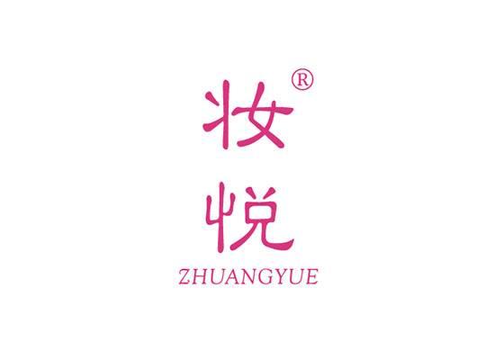 妆悦 ZHUANGYUE