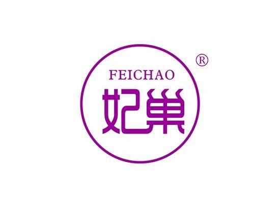 妃巢 FEICHAO